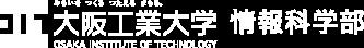 大阪工業大学 情報科学部