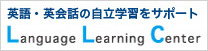 Language Learning Center (LLC)