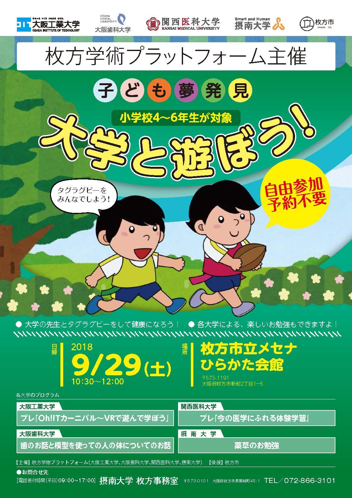 9/29子ども夢発見 大学と遊ぼう!