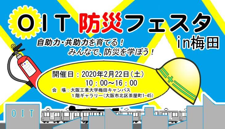 OIT防災フェスタ202002